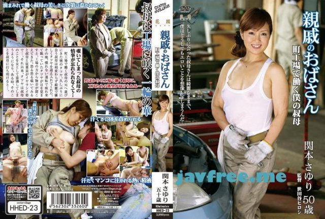 [HHED-50] 親戚のおばさん 真中真奈美 - image HHED-23 on https://javfree.me