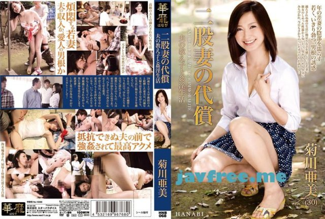 [HD][RUKO-031] 美人妻の浮気癖 - image HNB068 on https://javfree.me