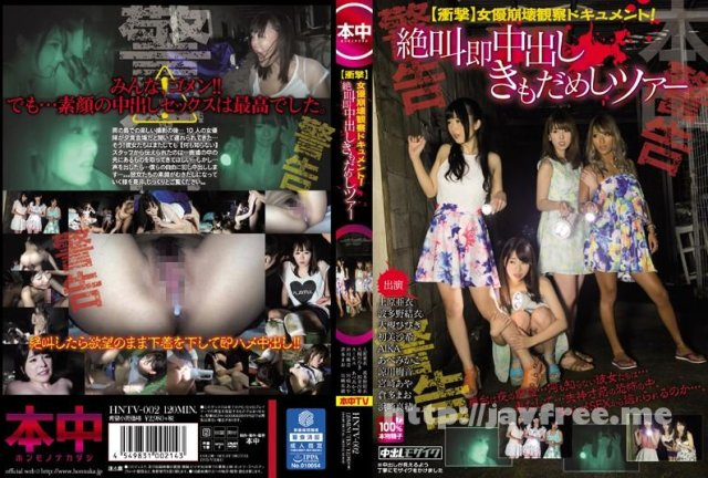[HOWY-00001] エロ危機一発 初美沙希 - image HNTV-002 on https://javfree.me