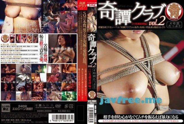 [HODV-20858] 奇譚クラブ vol.2 【巨乳縄緊縛編】 - image HODV-20858 on https://javfree.me