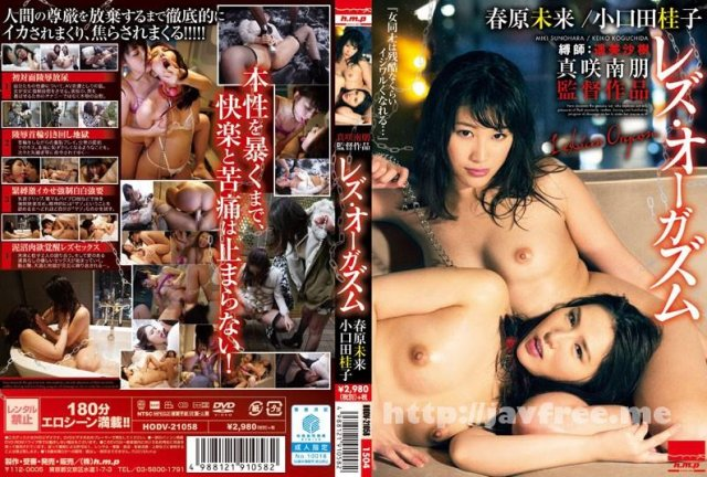 [TMRD-643] ザ・面接 VOL.139 分泌女とド突き合い - image HODV-21058 on https://javfree.me