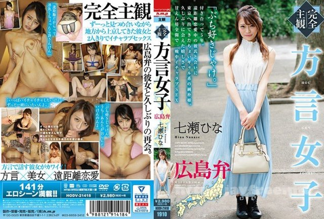 [HD][SRMC-015] 催●凌● 七瀬ひな 上巻 - image HODV-21418 on https://javfree.me