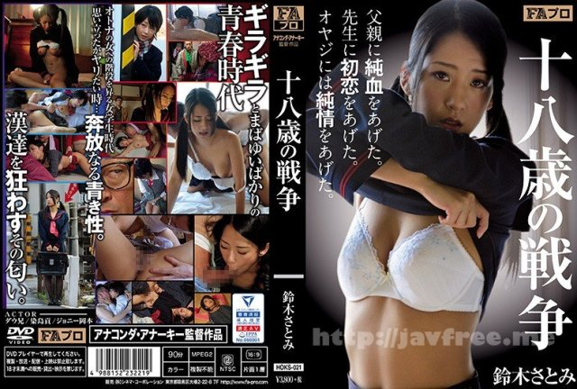 [SKY-173] Gold Angel Vol.17 : 鈴木さとみ - image HOKS-021 on https://javfree.me