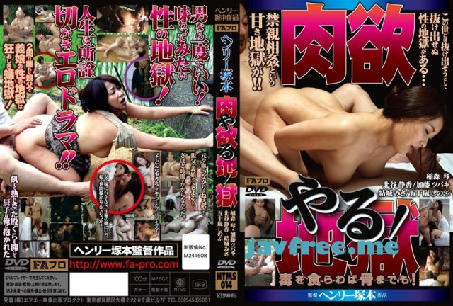 [CMN-078] 酷隷の女戦士 第一章 DIVE - image HTMS-014 on https://javfree.me