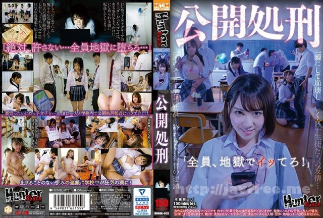 [HD][HUNBL-033] U字ロックで拘束された少女 - image HUNBL-028 on https://javfree.me