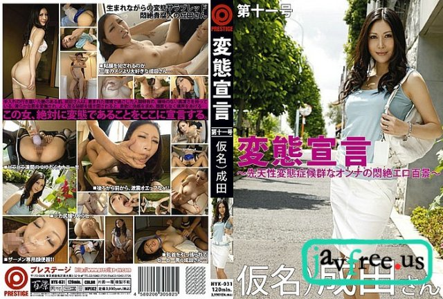 [HD][OREC-125] はるか - image HYK-031 on https://javfree.me