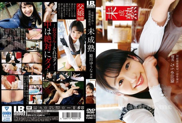 [PTS-257] 人妻M性感エステ - image IBW-617 on https://javfree.me