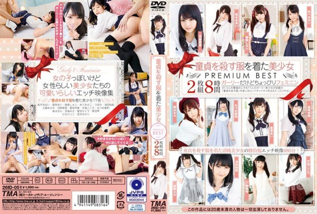 [HD][26ID-026] あべみかこSPECIAL BEST2 4時間 - image ID-051 on https://javfree.me