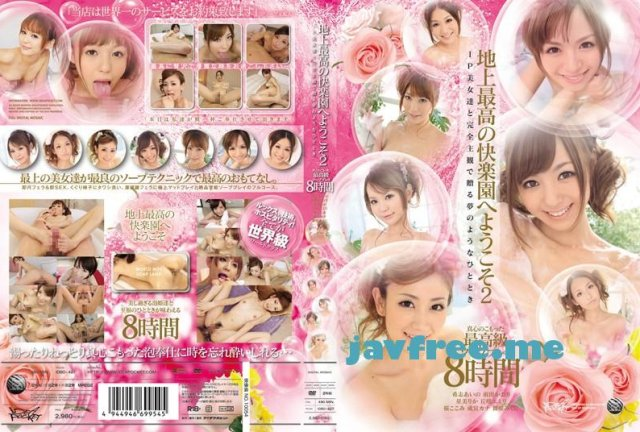 [IPZ-105] 野外SEXしようよ! 前田かおり - image IDBD-427 on https://javfree.me