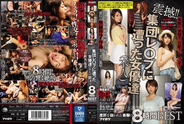 [IPZ-124] 秘密女捜査官 希美まゆ Uncensored - image IDBD-779 on https://javfree.me