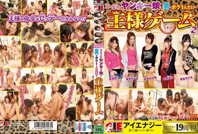 [HD][MMYM-037] 卑猥語女 SPECIAL SELECT 総集編II - image IENE-993 on https://javfree.me