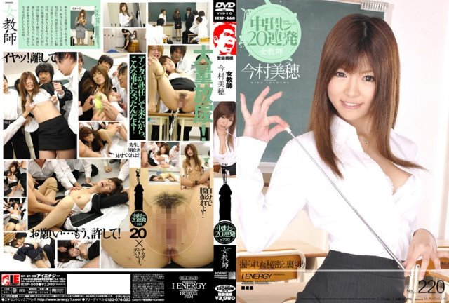[ADZ-213] 恋人映像 今村美穂 - image IESP-568 on https://javfree.me