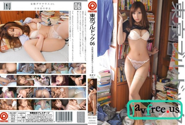 [HD][INU-018] 東京ブルドック 12 - image INU-007 on https://javfree.me
