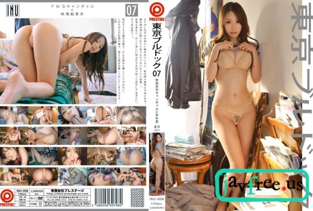 [INU-022] 東京ブルドック 14 - image INU-008 on https://javfree.me