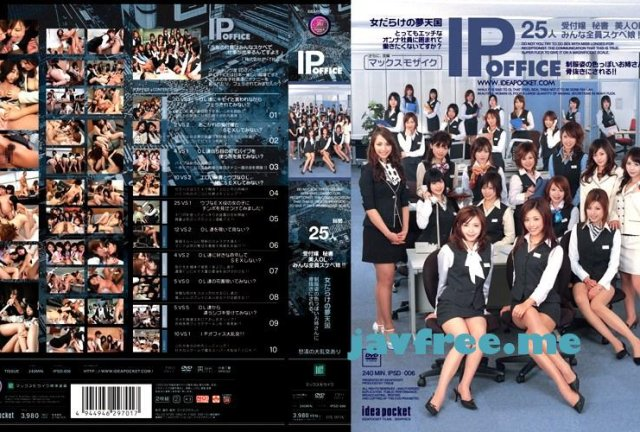 [IPSD-048] 100発の精子飲む 瀬名あゆむ - image IPSD-006 on https://javfree.me
