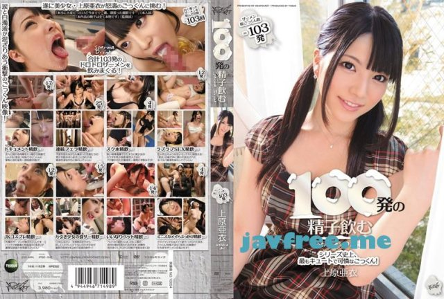 [IPSD-048] 100発の精子飲む 瀬名あゆむ - image IPSD-047 on https://javfree.me