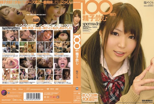 [IPSD-048] 100発の精子飲む 瀬名あゆむ - image IPSD042 on https://javfree.me