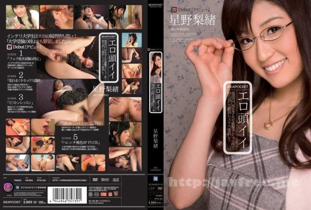 [IPTD-801] 大乱交 桐谷ユリア - image IPTD-354 on https://javfree.me