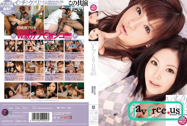 [GG-055] 禁断介護 黒木いちか - image IPTD-633 on https://javfree.me