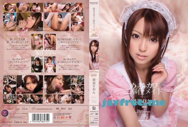 [IPTD-370] First Impression 初美りおん - image IPTD400 on https://javfree.me