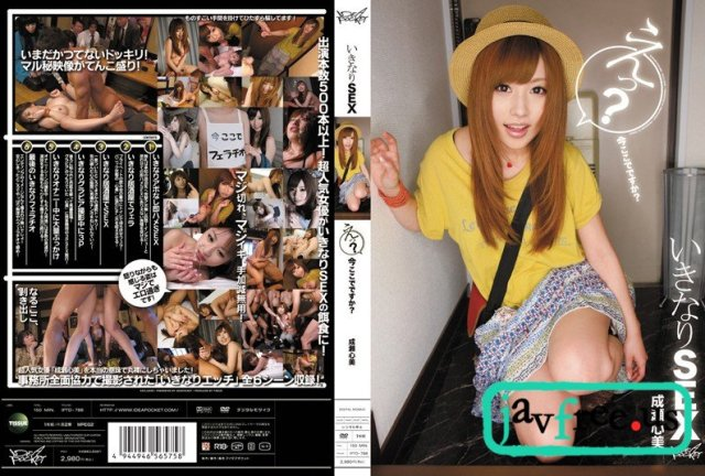 [WANZ-226] ランジェリーナ はすみ - image IPTD788 on https://javfree.me