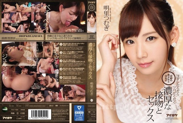 [HD][IDBD-765] AKARI TSUMUGI 1stBEST 結晶 明里つむぎ - image IPX-004 on https://javfree.me