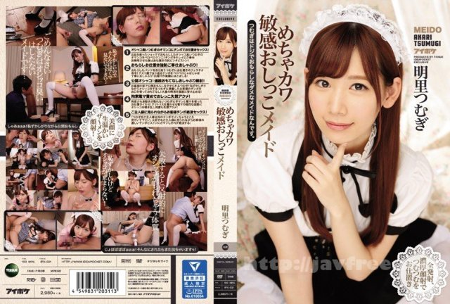 [HD][IDBD-765] AKARI TSUMUGI 1stBEST 結晶 明里つむぎ - image IPX-021 on https://javfree.me