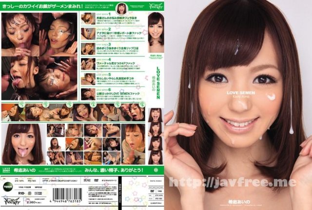 [IPZ-296] 野外SEXしようよ! 希志あいの - image IPZ-195 on https://javfree.me