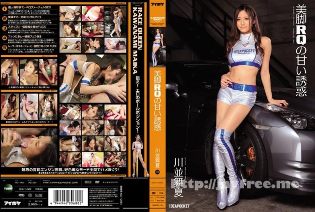 [IPZ-211] FIRST IMPRESSION 73 川並舞夏 - image IPZ-307 on https://javfree.me
