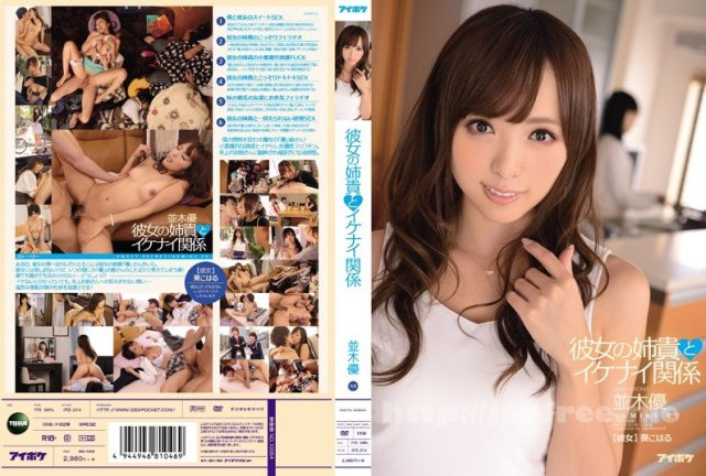 [IPZ-404] いいなり服従新入社員 並木優 Uncensored - image IPZ-314 on https://javfree.me