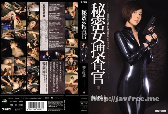 [IPZ-161] 卯水咲流の濃厚な接吻とSEX - image IPZ-321 on https://javfree.me
