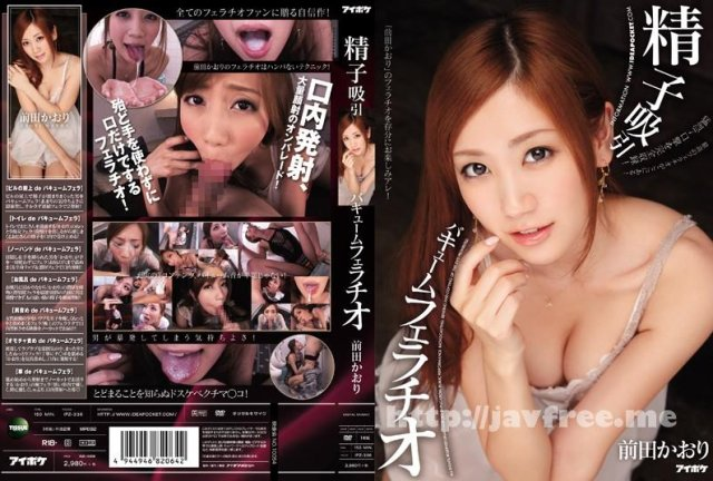 [STAR-291] 前田かおり 初中出し天国 - image IPZ-336 on https://javfree.me