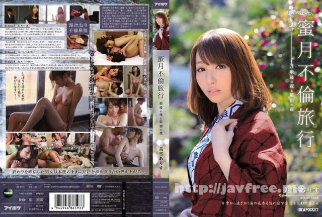 [DV-1214] White Love 美雪ありす - image IPZ-428 on https://javfree.me
