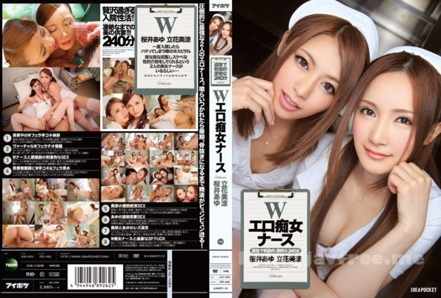 [HD][WPC-004] WATER POLE 04 立花美涼 - image IPZ-462 on https://javfree.me