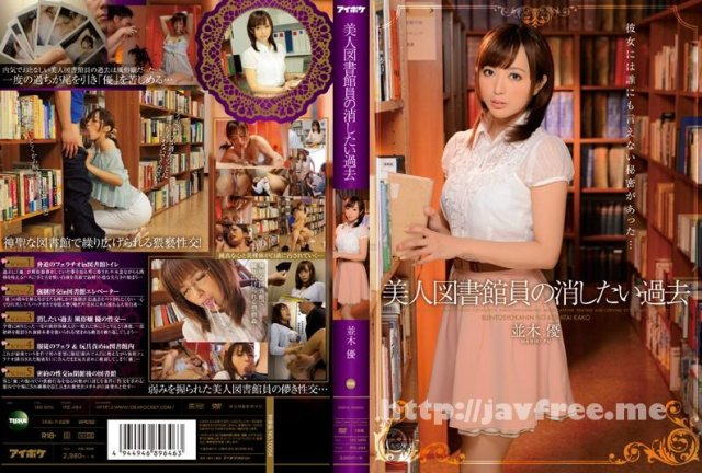 [IPZ-404] いいなり服従新入社員 並木優 Uncensored - image IPZ-464 on https://javfree.me