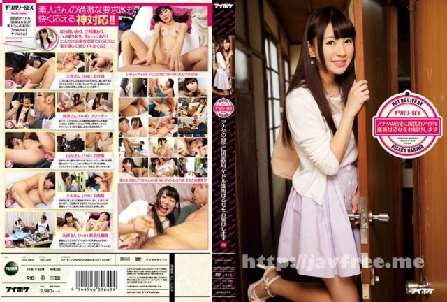 [DWD-031] 宅配痴女 - image IPZ-467 on https://javfree.me