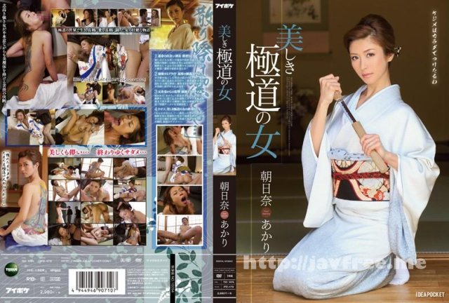 [DV-1392] SEX100人組手 朝日奈あかり - image IPZ-479 on https://javfree.me