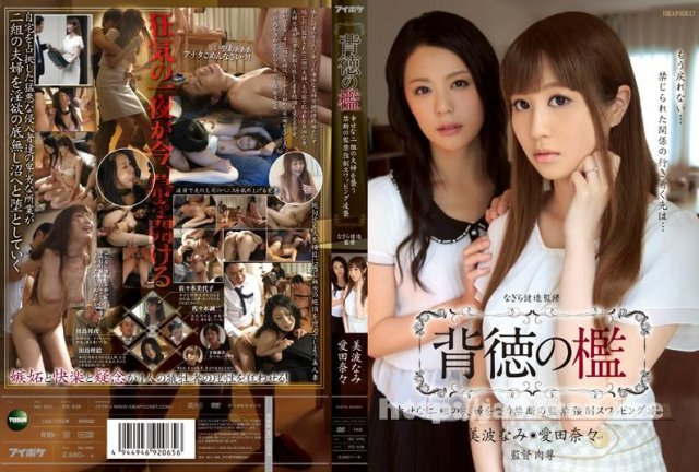 [IPZ-330] FIRST IMPRESSION 79 美波なみ - image IPZ-508 on https://javfree.me