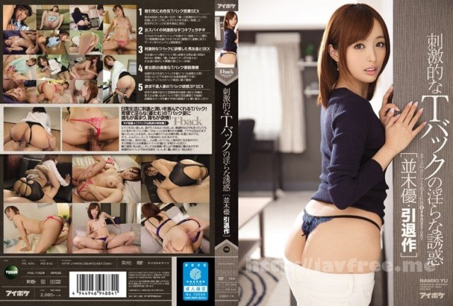[IPZ-404] いいなり服従新入社員 並木優 Uncensored - image IPZ-542 on https://javfree.me