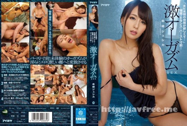 [HD][RBD-842] 奴隷宣告 希崎ジェシカ - image IPZ-616 on https://javfree.me