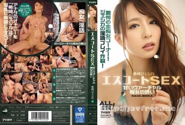 [SUPD-100] DIGITAL CHANNEL DC100 希崎ジェシカ - image IPZ-707 on https://javfree.me