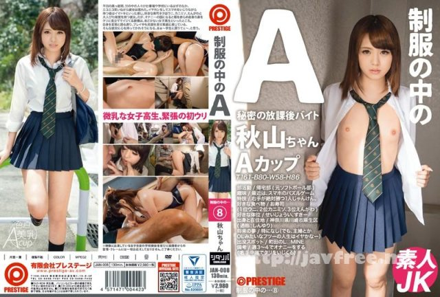 [JAN-024] 制服の中のE 和葉 24 - image JAN-008 on https://javfree.me