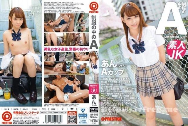 [JAN-024] 制服の中のE 和葉 24 - image JAN-009 on https://javfree.me