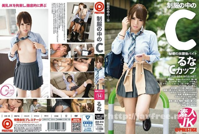 [JAN-024] 制服の中のE 和葉 24 - image JAN-014 on https://javfree.me