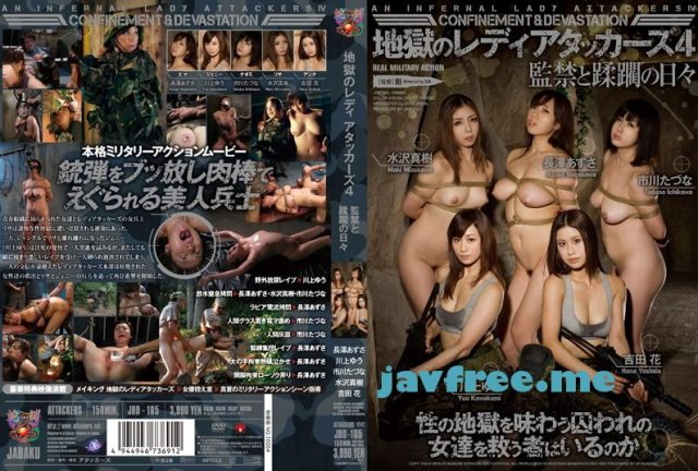 [MXGS-299] 神尻 長澤あずさ - image JBD-165 on https://javfree.me