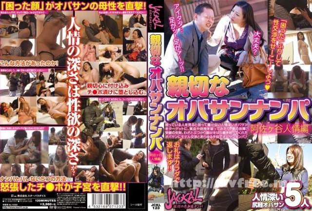 [YOZ-245] 熟妻痙攣オイルエステ - image JCKL-123 on https://javfree.me