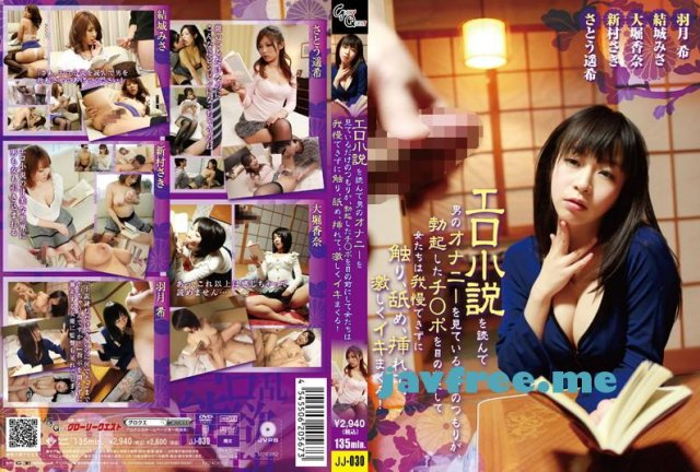 [PSSD-273] Best of 羽月希 - image JJ030 on https://javfree.me