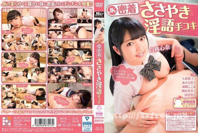[HD][AVOP-373] 姪っ子とおじさんの夏休み - image JKS-132 on https://javfree.me