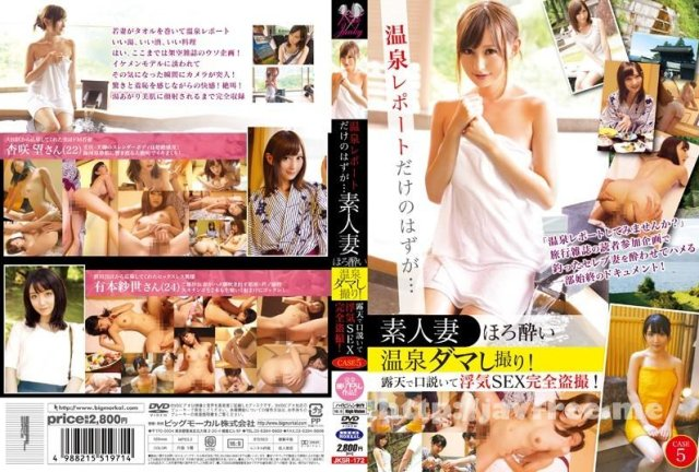 [MSTT-001] 狙われた若妻 春原未来 - image JKSR-172 on https://javfree.me