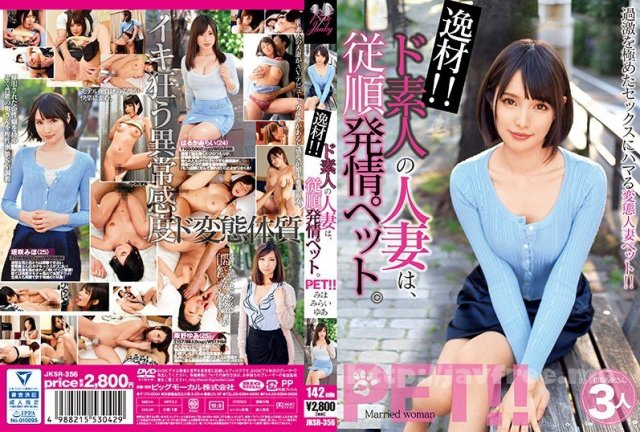 [HD][ODVHJ-011] 憧れの美しすぎる母の友 - image JKSR-356 on https://javfree.me